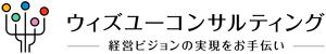 ウィズユーコンサルティング|福岡の中小企業診断士・丈下博美のサイト